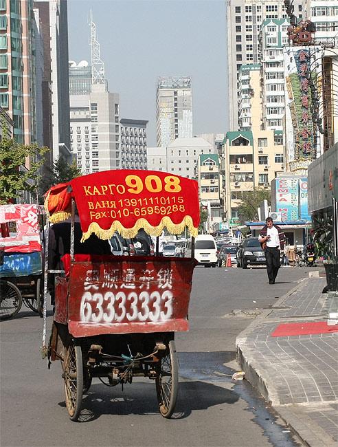 Карта Улицы Yabao Lu